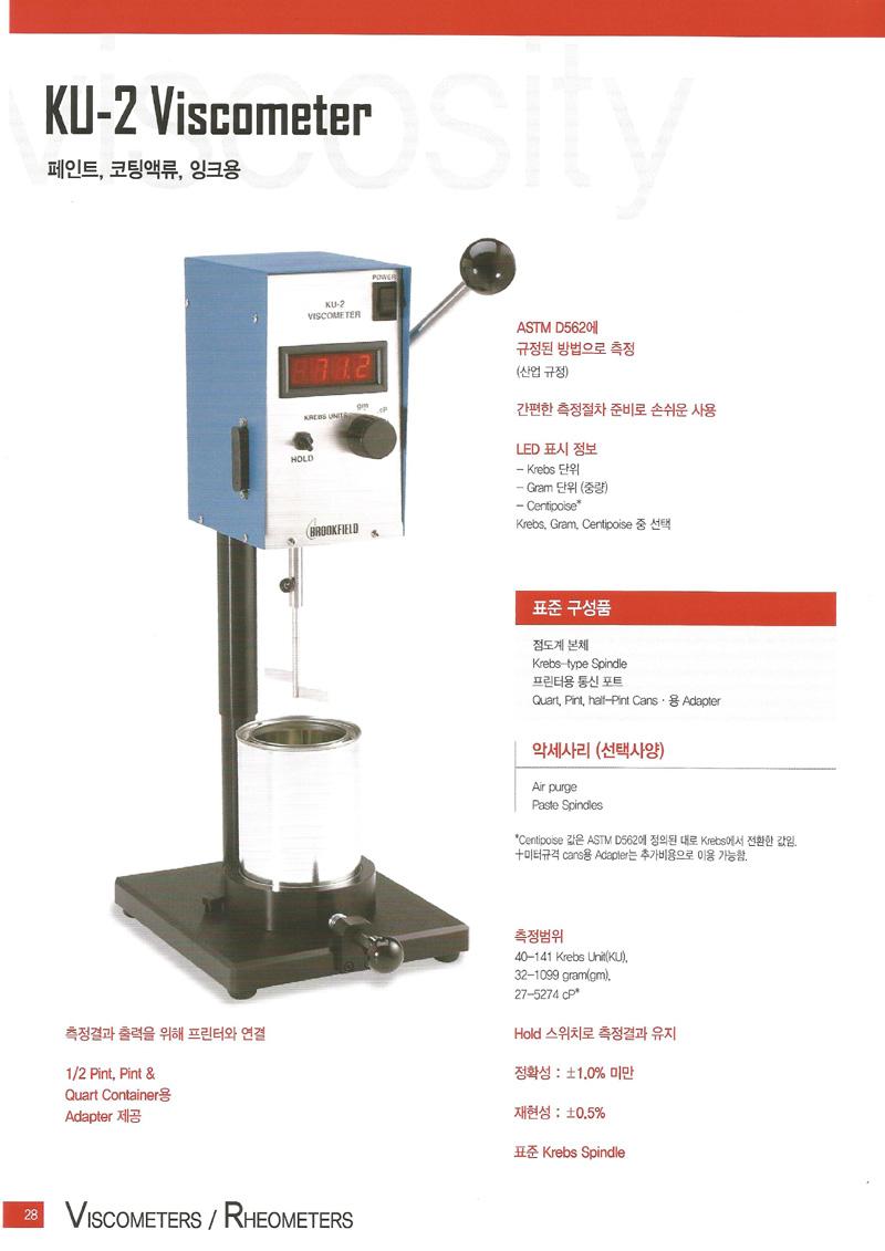 KU(스토마)점도계KU-2-1.jpg