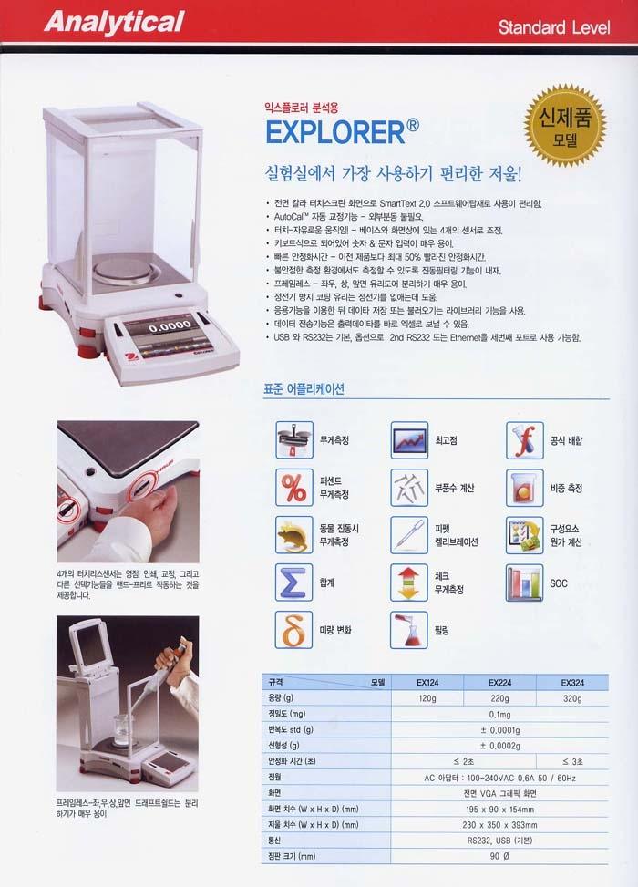 Explorer-r.JPG