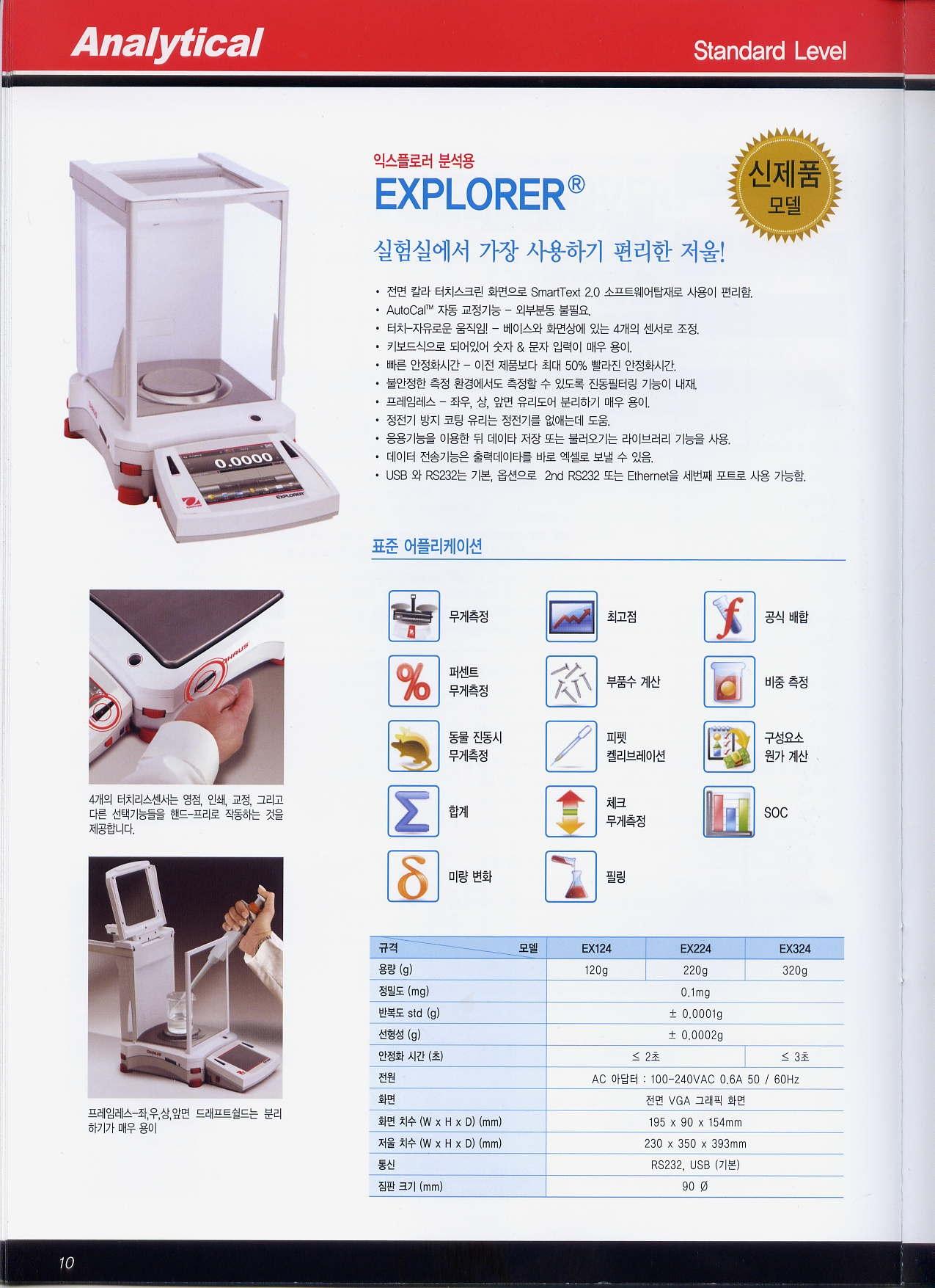 Explorer.JPG